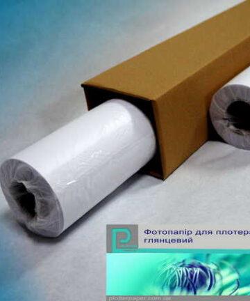 папір для плотера глянцевий
