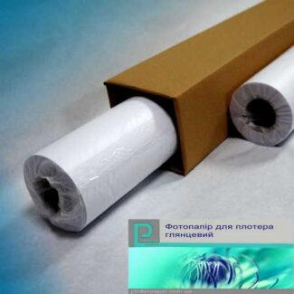 бумага для плоттера глянцевая