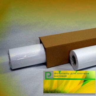 матовая фотобумага Plotter Paper TM