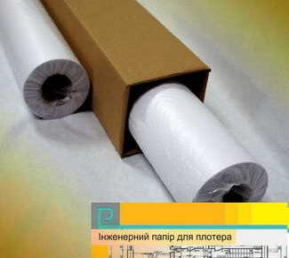 папір інженерний плоттер рулон